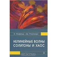 Инфельд Э., Роуландс Дж. Нелинейные волны, солитоны и хаос