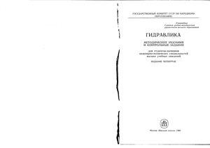Гилинский И.А. Гидравлика