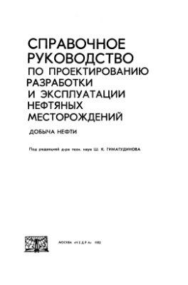 Гиматудинов Ш.К. (ред.) Справочное руководство по проектированию разработки и эксплуатации нефтяных месторождений. Добыча нефти