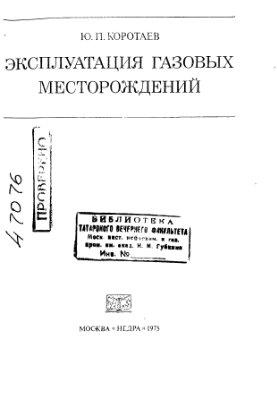 Коротаев Ю.П. Эксплуатация газовых месторождений