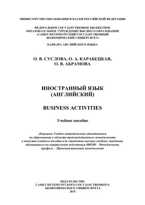 Суслова О.В., Карабецкая О.А., Абрамова О.В. Иностранный язык (английский). Business activities