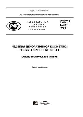 ГОСТ Р 52341-2005. Изделия декоративной косметики на эмульсионной основе. Общие технические условия