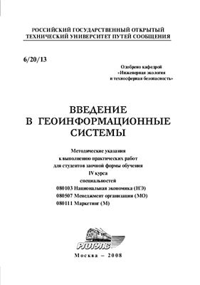 Фортыгина Е.А., Кочегарова Н.Л., Донцов С.А. (сост.) Введение в геоинформационные системы