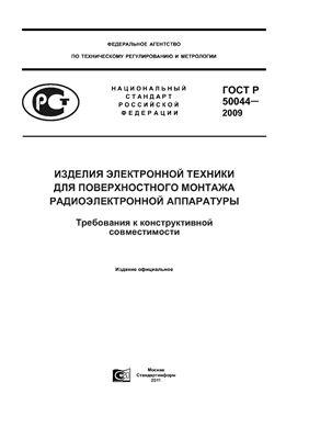 ГОСТ Р 50044-2009 Изделия электронной техники для поверхностного монтажа радиоэлектронной аппаратуры. Требования к конструктивной совместимости