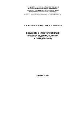 Жабрев В.А., Марголин В.И., Павельев В.С. Введение в нанотехнологию (общие сведения, понятия и определения)