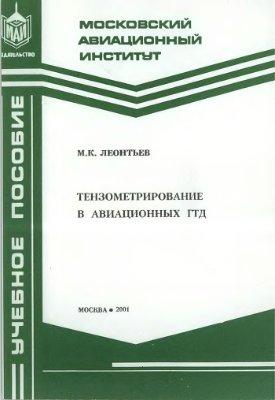Леонтьев М.К. Тензометрирование в авиационных газотурбинных двигателях