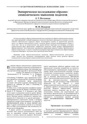 Культурно-историческая психология 2010 №02