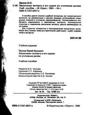 Орлов Ю.К. Заключение эксперта и его оценка