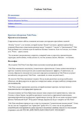 Сборник материалов для самостоятельного изучения искусственного языка Toki Pona