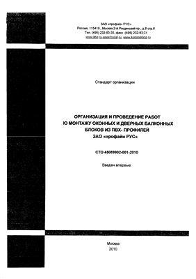 СТО 45089902-001-2010 Организация и проведение работ по монтажу оконных и дверных балконных блоков из ПВХ-профилей ЗАО профайн РУС