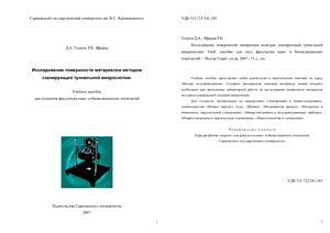 Усанов Д.А., Яфаров Р.К. Исследование поверхности материалов методом сканирующей туннельной микроскопии