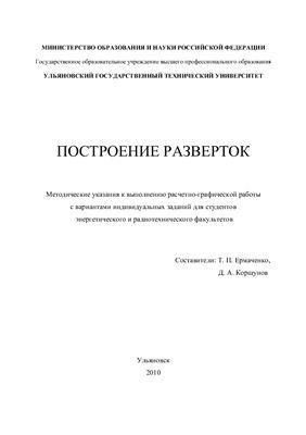 Ермаченко Т.П., Коршунов Д.А. Построение разверток: Методические указания и варианты заданий