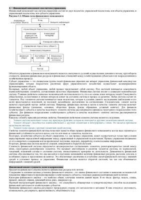 Ответы к ГОСам по финансовому менеджменту