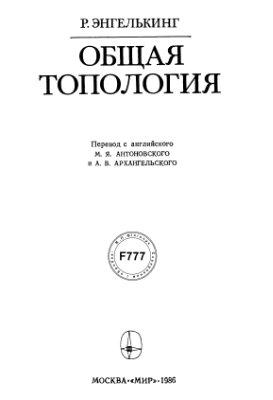 Энгелькинг Р. Общая топология