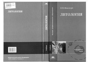Япаскурт О.В. Литология
