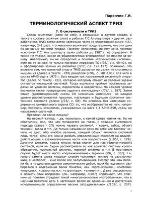 Паренчик Г.И. Терминологический аспект ТРИЗ