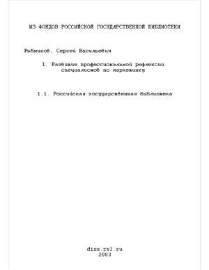 Рыбников С.В. Развитие профессиональной рефлексии специалистов по маркетингу