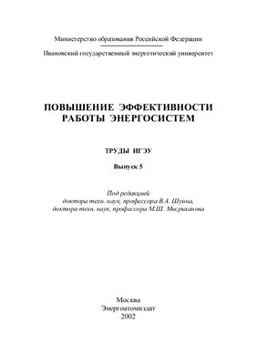 Труды ИГЭУ (выпуск 5) - Повышение эффективности работы энергосистем. Общие проблемы электроэнергетики России