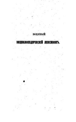 Военный энциклопедический лексикон. Часть 2