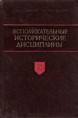 Вспомогательные исторические дисциплины. Сборник 2