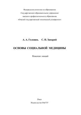 Головин А.А. Основы социальной медицины: конспект лекций