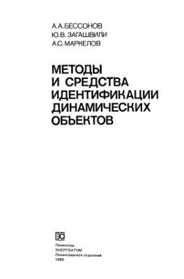 Бессонов А.А., Загашвили Ю.В., Маркелов А.С. Методы и средства идентификации динамических объектов