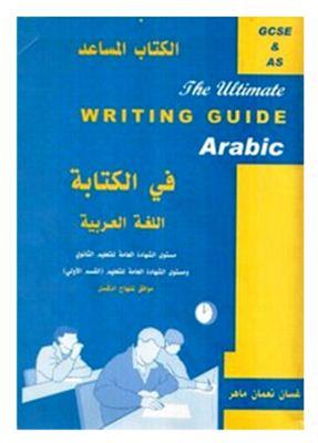 Mahir G. The Ultimate Writing Guide Arabic: GCSE AS