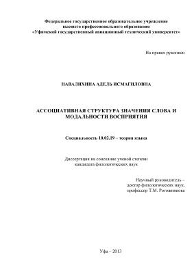 Навалихина А.И. Ассоциативная структура значения слова и модальности восприятия