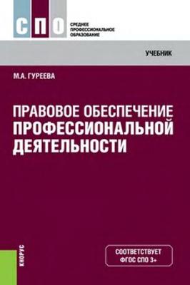 Гуреева М.А. Правовое обеспечение профессиональной деятельности
