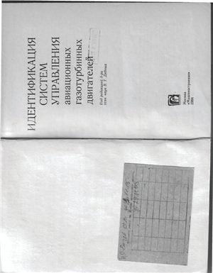 Августинович В.Г., Акиндинов В.А. Идентификация систем управления авиационных газотурбинных двигателей