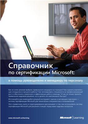 Microsoft. Справочник по сертификации: в помощь руководителю и менеджеру по персоналу (2011)
