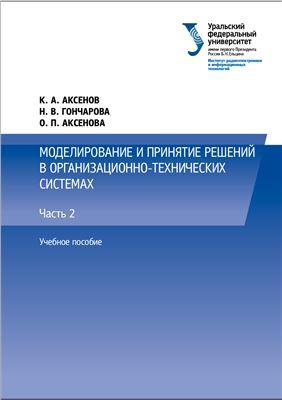 Аксенов К.А., Гончарова Н.В., Аксенова О.П. Моделирование и принятие решений в организационно-технических системах. Часть 2