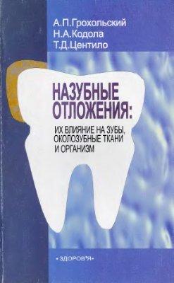 Грохольский А.П и др. Назубные отложения