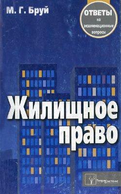 Бруй М.Г. Жилищное право Республики Беларусь