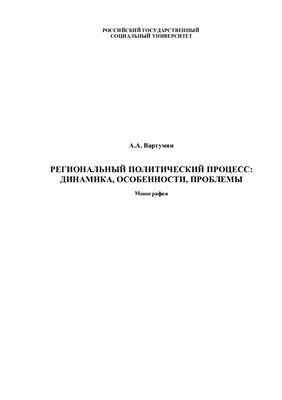 Вартумян А.А. Региональный политический процесс