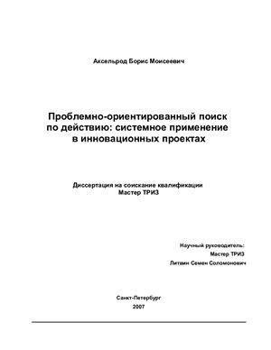 Аксельрод Б.М. Проблемно-ориентированный поиск по действию: системное применение в инновационных процессах