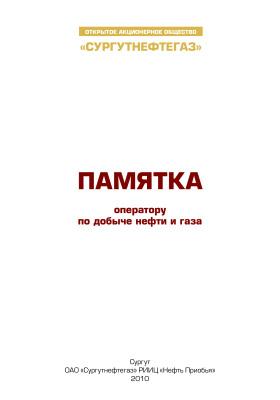 Баталов Д. Памятка оператору по добыче нефти и газа