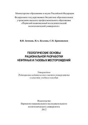 Зотиков В.И., Козлова И.А., Кривощеков С.Н. Геологические основы рациональной разработки нефтяных и газовых месторождений