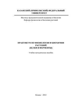Невмержицкая Ю.Ю., Тимофеева О.А. Практикум по физиологии и биохимии растений (белки и ферменты)