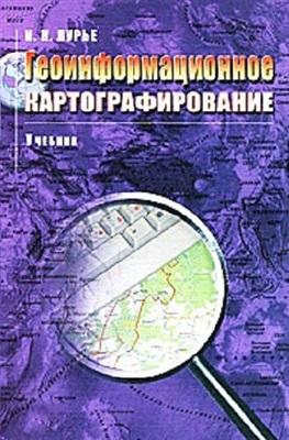 Лурье И.К. Геоинформационное картографирование. Методы геоинформатики и цифровой обработки космических снимков