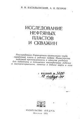 Васильевский В.Н., Петров А.И. Исследование нефтяных пластов и скважин
