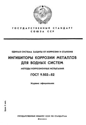 ГОСТ 9.502-82 Ингибиторы коррозии металлов для водных систем. Методы коррозионных испытаний