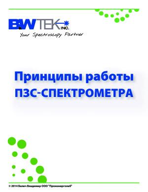 Белич В. Принципы работы ПЗС-спектрометра