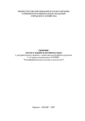 Сергеева Г.Б. Сборник текстов и заданий на английском языке для практических занятий и самостоятельной работы