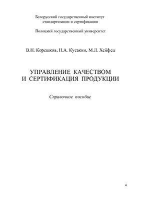 Корешков В.Н., Кусакин Н.А., Хейфец М.Л. Управление качеством и сертификация продукции