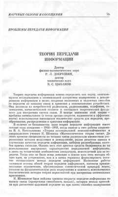 Цыбаков Б.С., Добрушин Р.Л. Теория передачи информации
