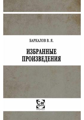 Баркалов В.Я. Избранные произведения