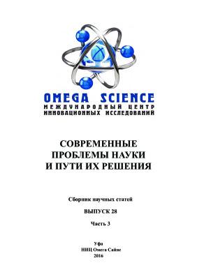 Современные проблемы науки и пути их решения. Выпуск 28. Часть 3