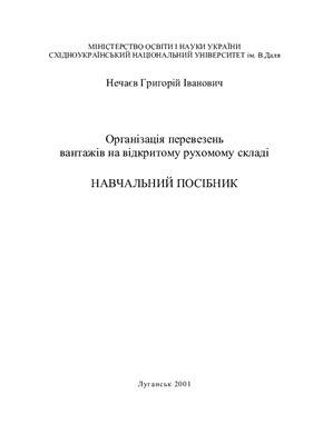Нечаєв Г.І. Організація перевезень вантажів на відкритому рухомому складі