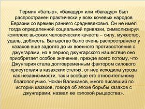 Презентация - Кабанбай-батыр